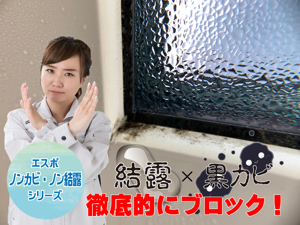 エスポノンカビ・ノン結露シリーズ