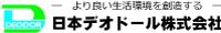 日本デオドール株式会社