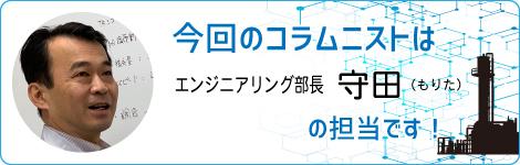 エスポ化学株式会社エンジニアリング部 守田部長コラム