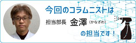 エスポ化学株式会社営業開発部の金澤担当部長のコラム