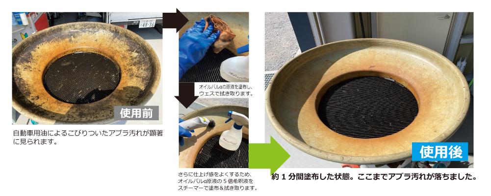 オイルパルα洗浄効果テスト①