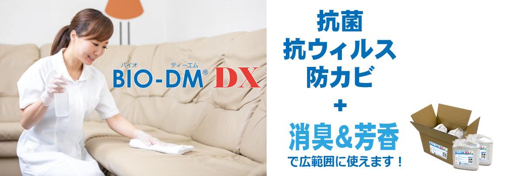 BIO-DM®DX(デラックス)